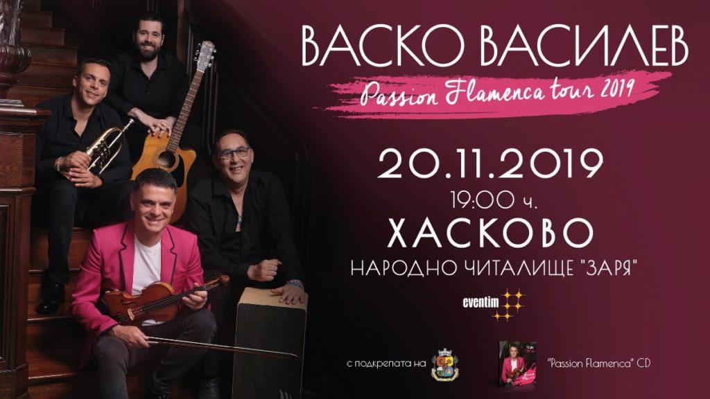 Концерт на ВАСКО ВАСИЛЕВ в Хасково