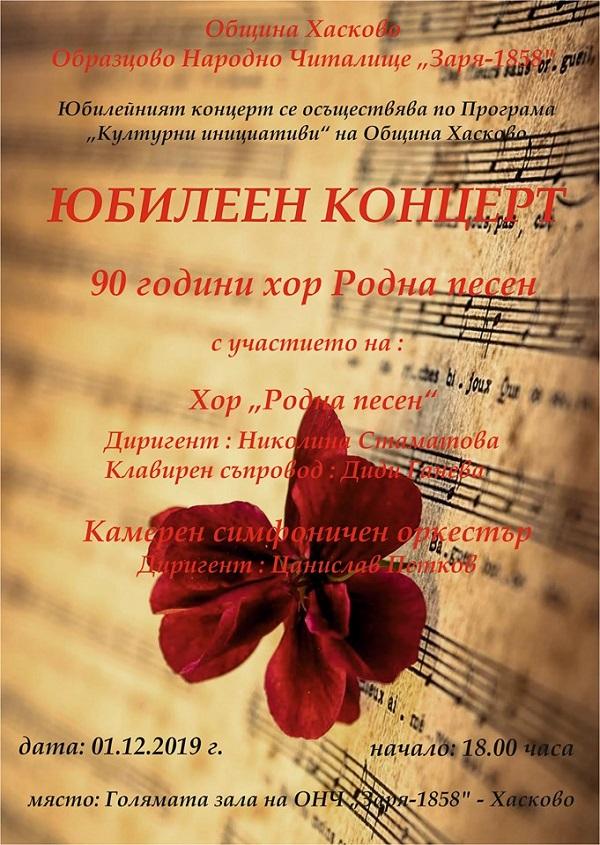 """Юбилеен концерт – 90 години Хор """"Родна песен"""""""
