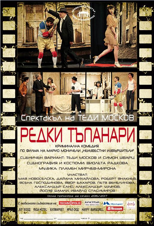 """Комедията """"Редки тъпанари"""" на Теди Москов гостува в Хасково"""