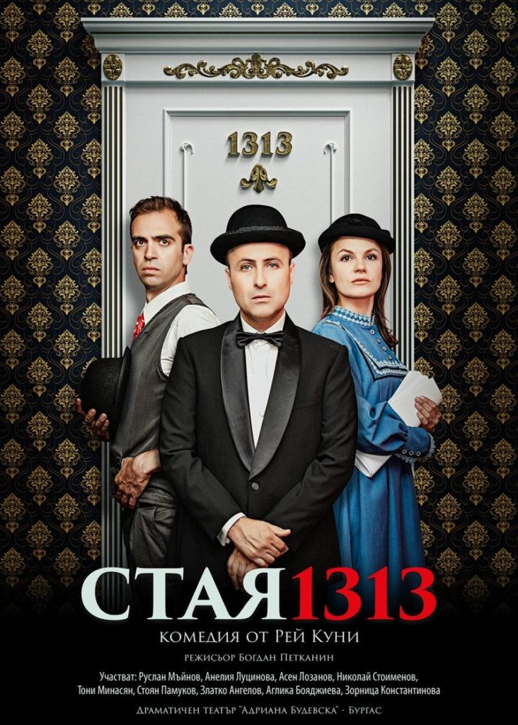 """Стая 1313"""