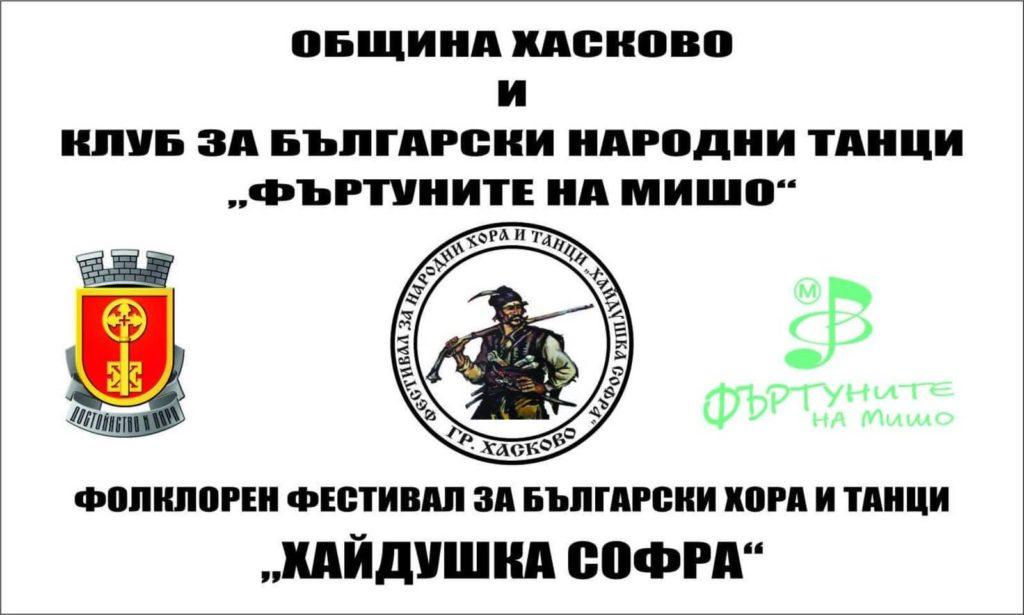 """Фестивал за български хора и танци """"Хайдушка софра"""""""