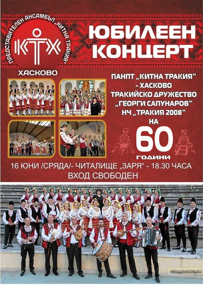 """Юбилеен концерт 60 години на ансамбъл """"Китна Тракия"""""""