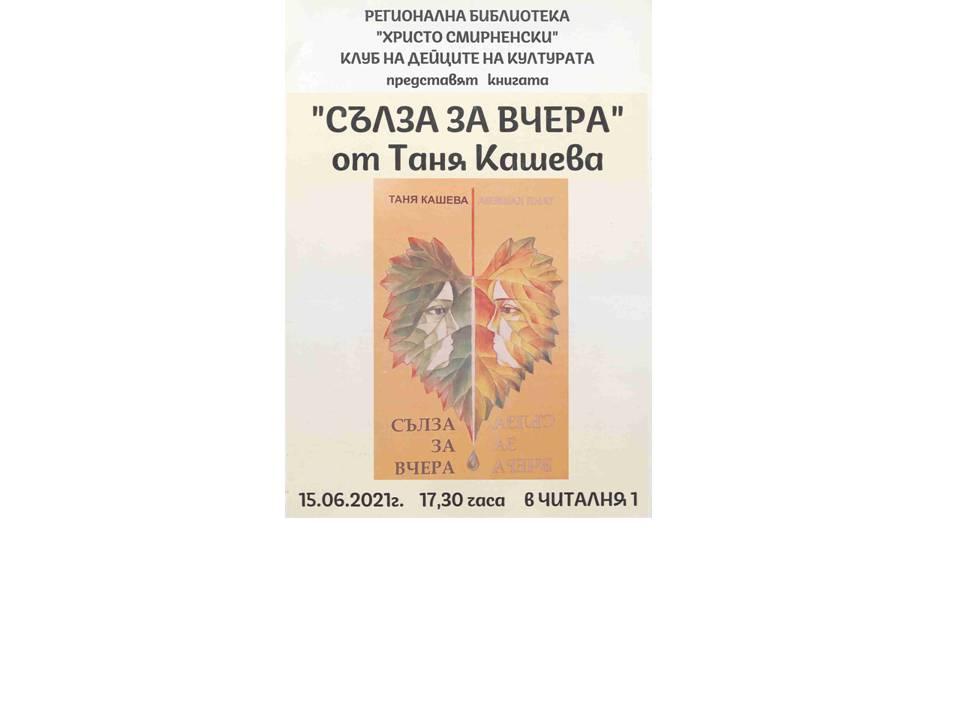 """Представяне на книгата """"Сълза за вчера"""" от Таня Кашева"""
