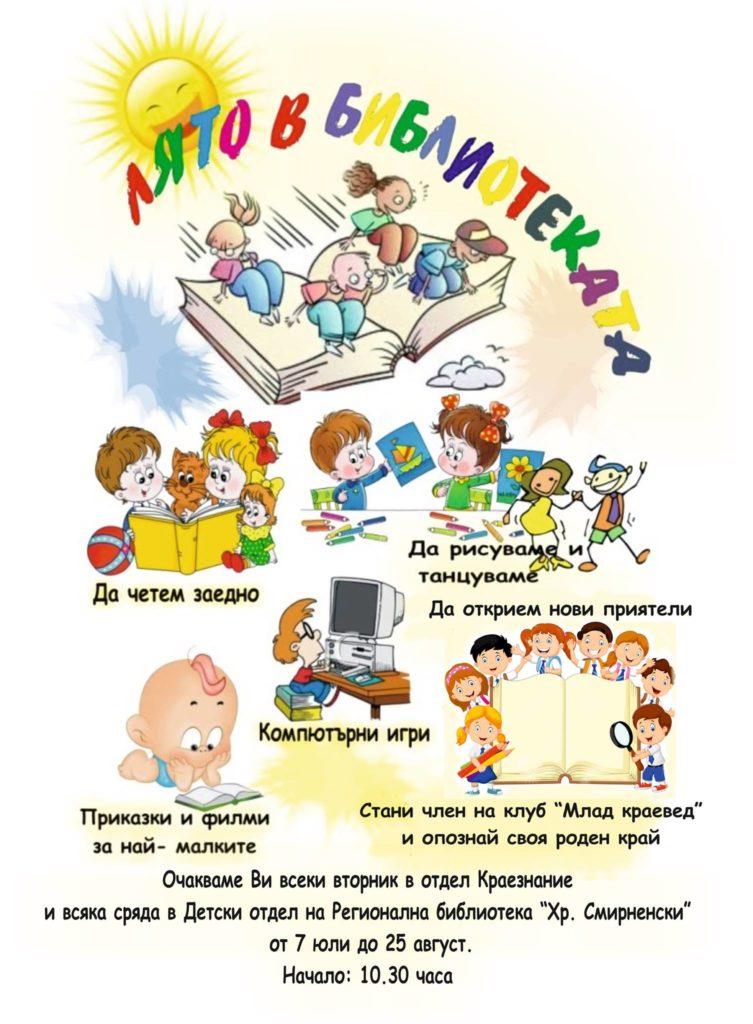 """""""Лято в РБ """"Хр. Смирненски""""- 07.07 – 25.08.2021"""