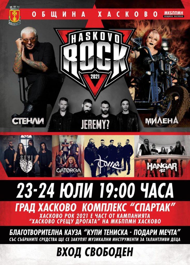 """""""Хасково рок фест""""-23 и 24 юли"""