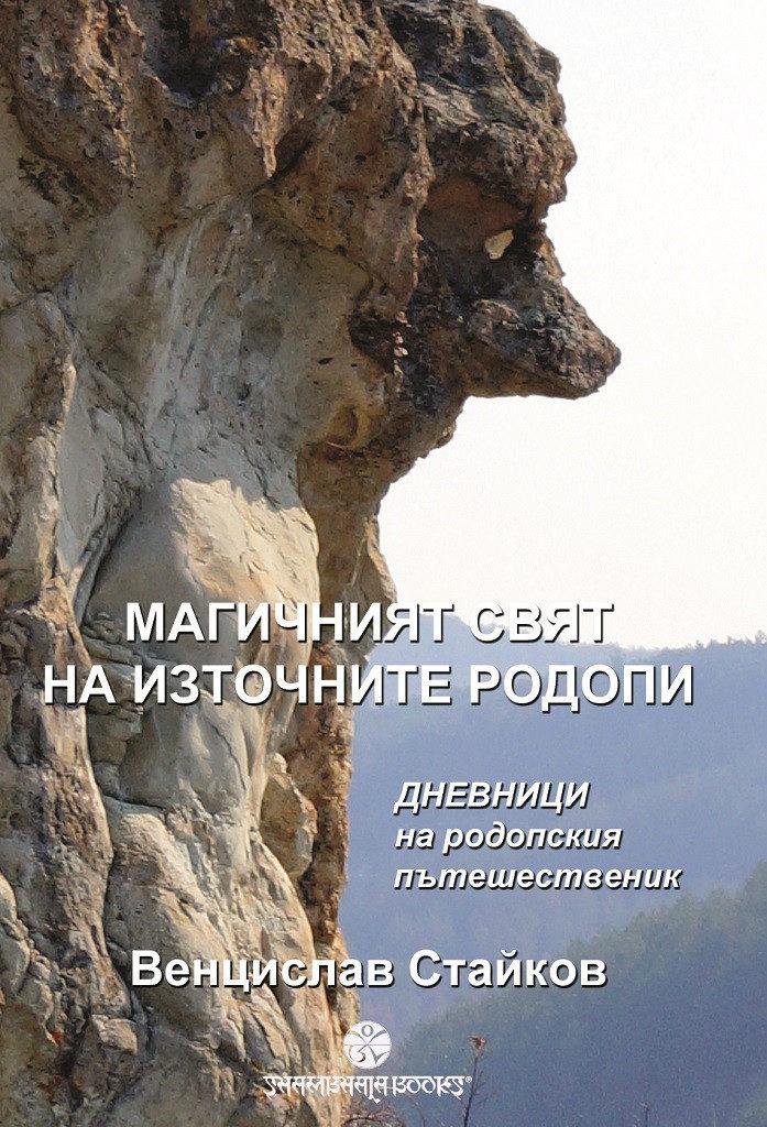 """Презентация на книгата """"Магичният свят на Източните Родопи"""""""