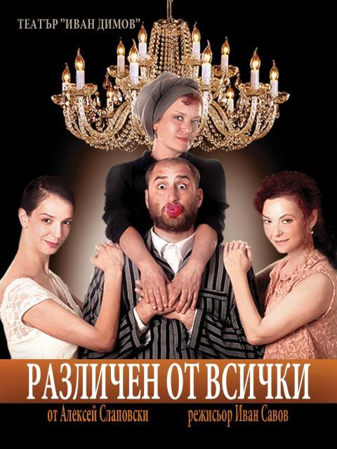 """Изложба театрален плакат -""""Различен  от всички"""""""