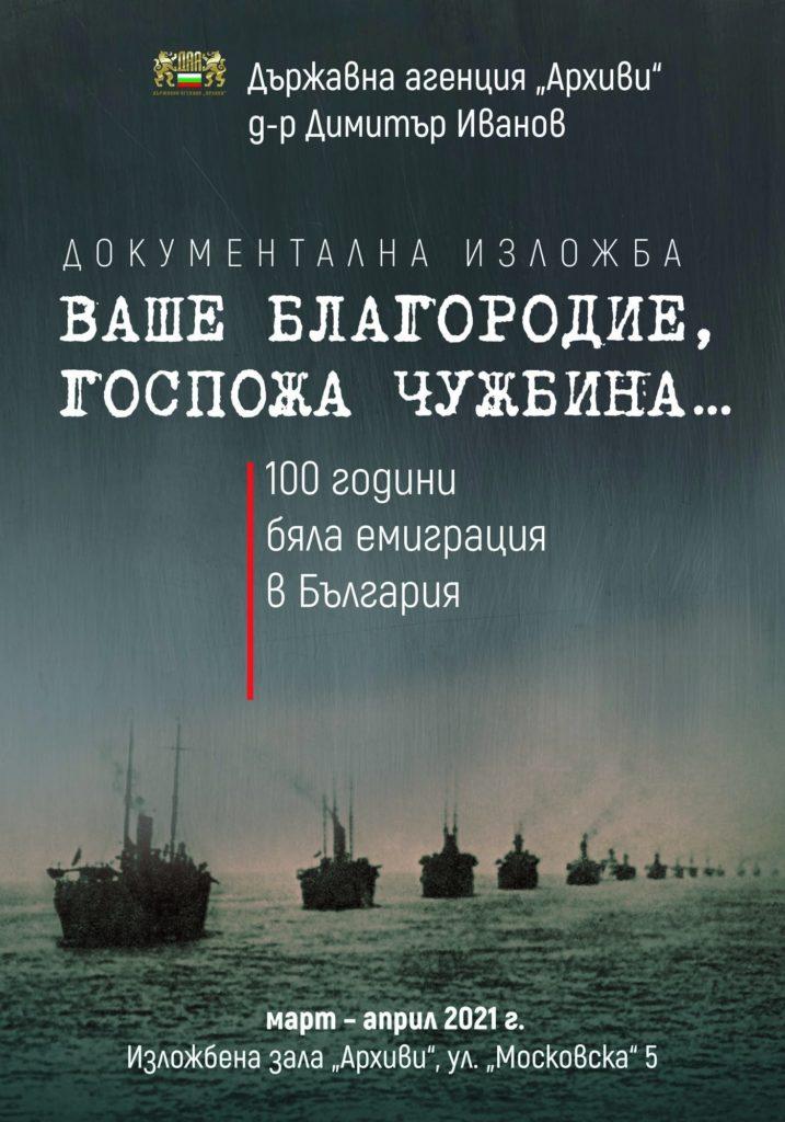 "Изложба ""Ваше благородие, Чужбина"" – Регионален исторически музей 15.07-25.08 2021 г"